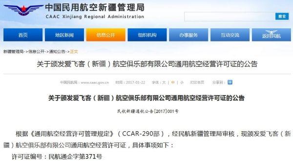 爱飞客(新疆)航空俱乐部获颁通航经营许可证