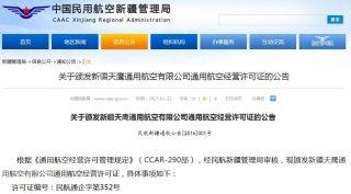 新疆管理局为天鹰通航颁发通用航空经营许可证