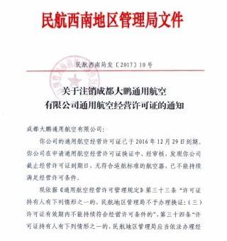 无符合适航标准航空器 大鹏通航被注销经营许可