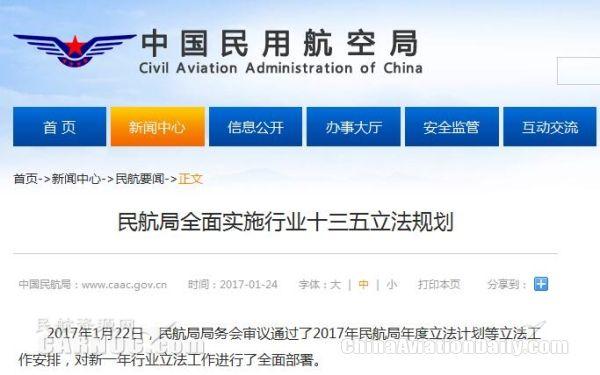 民航局全面实施行业十三五立法规划