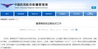 新疆管理局:尽快完成12.23通航飞行事故调查