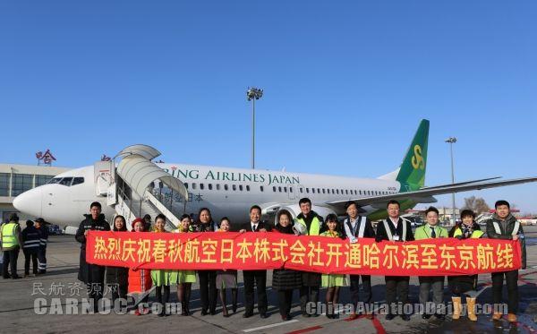 春秋航空日本公司开通东京—哈尔滨航线