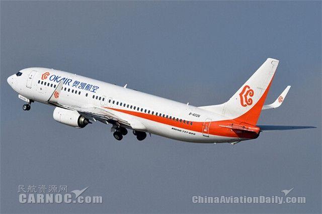 奥凯航空开通天津—西宁—乌鲁木齐往返航线