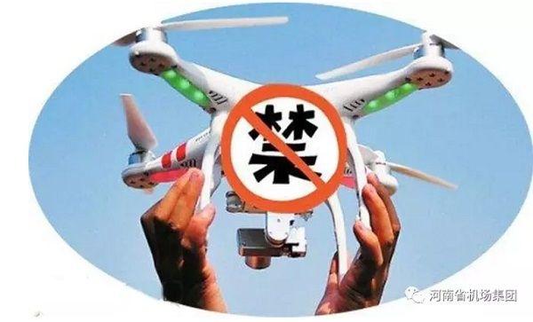 郑州机场:禁止无人机等不明飞行物进入净空区