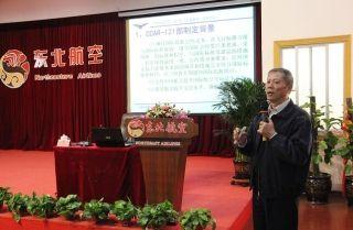 东北航空开展中国民航121部主题培训