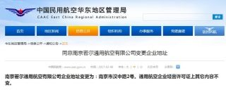 注意啦!华东地区3家通航企业变更经营信息
