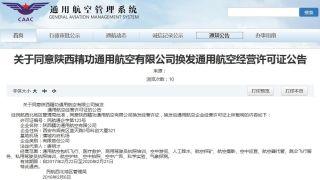 陕西精功通航换发经营许可 新增跳伞飞行服务等
