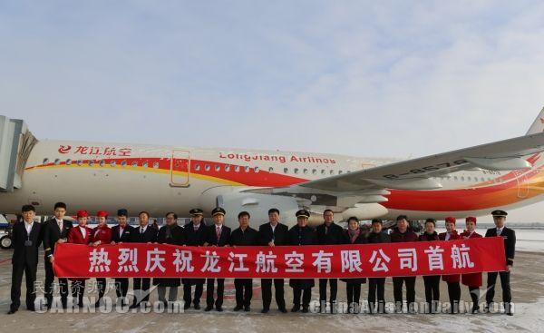 东北局为龙江航空颁发航空承运人运行合格证