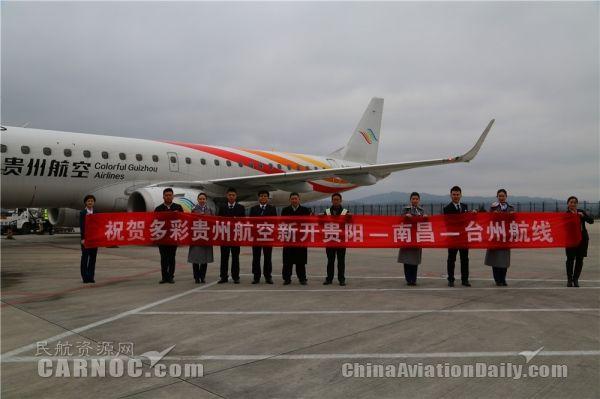 多彩贵州航空独飞航线贵阳=南昌=台州成功首航