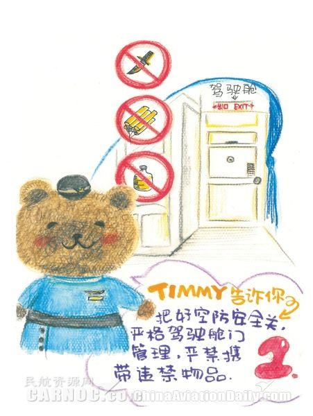 厦航乘务创新形式 Q萌小熊巧说客舱安全