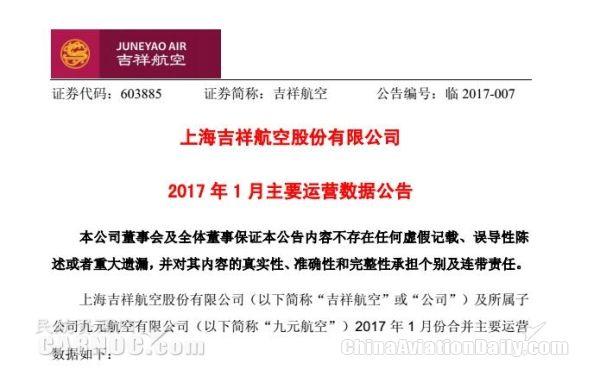 吉祥航空发布1月运营数据 九元新增多条航线