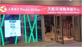 """天津航空""""航商""""模式  创新打造多业态航空服务"""