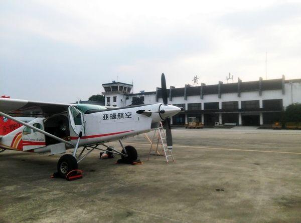 皮拉图斯pc-6型飞机驻停黄山机场 执行摄影任务