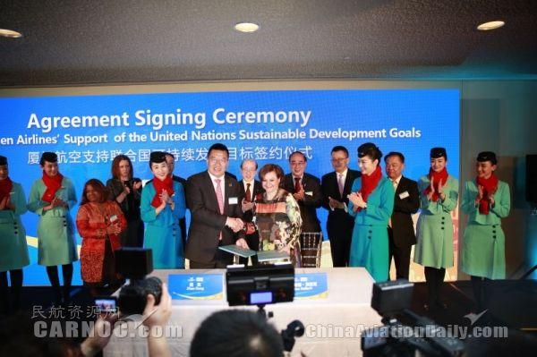 厦航与联合国签订协议 推进可持续发展目标