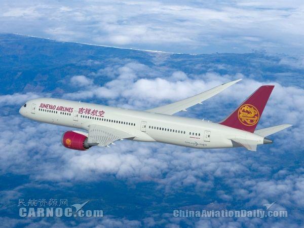 波音、吉祥航空完成五架787-9梦想飞机订单