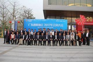 广东通用航空协会2017年理事会及会员大会召开