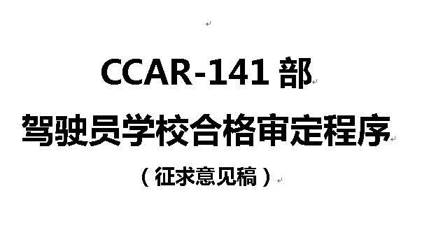 民航局征求《141驾驶员学校合格审定程序》意见