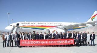 西藏航空第二架空客A330飞机 顺利抵达拉萨