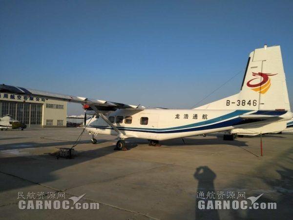 龙浩通航CCAR135部运行合格审定预申请会召开