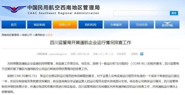 注意啦!四川监管局开始排查通航企业运行情况