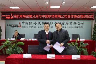 民航青海空管分局与中国铁塔签署战略协议