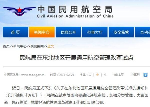 民航局在东北地区开展通用航空管理改革试点