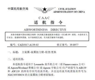 民航局:针对AB139和AW139直升机的紧急适航令