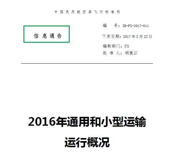 《2016年通用和小型运输运行概况》正式发布!