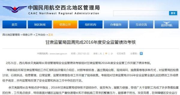 严查黑飞 甘肃监管局完成年度安全监管绩效考核