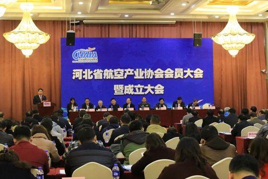 """河北省航空产业协会成立 航空团队""""抱团""""发展"""