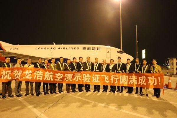 龙浩航空顺利完成运行合格审定现场演示验证