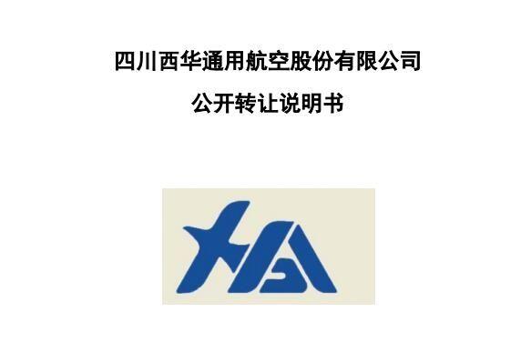 西华航空拟挂牌新三板 16年1-10月净利润257万
