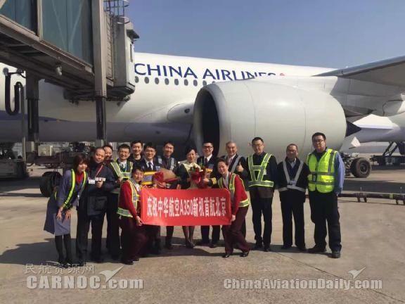 中华航空A350-900新机首航北京