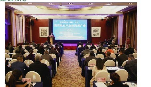 50余家单位参会 北川通航产业投资推广会举行