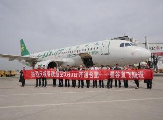 新桥机场合肥至曼谷直飞航线3月3日开通