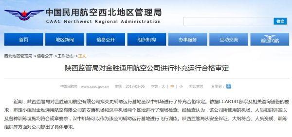 金胜通航拟变更辅助运行基地至汉中机场