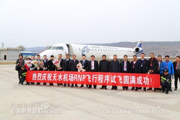 天水机场PBN飞行程序验证试飞圆满成功