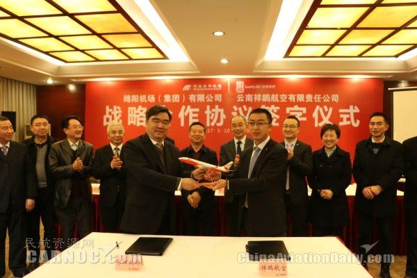 祥鹏航空与绵阳机场签署战略合作框架协议