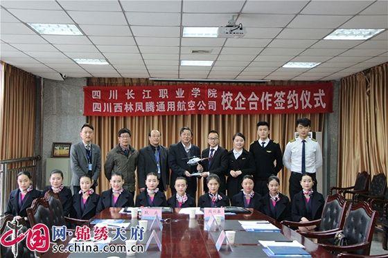 推进校企合作 四川长江职业学院牵手西林凤腾