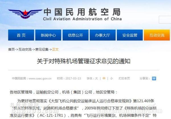 民航局就特殊机场分类标准及运行要求征求意见