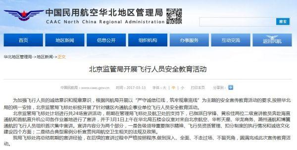 北京监管局开展通航飞行人员安全教育活动