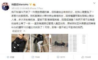 赌王儿子遭冷待批香港航空太势利 航司发文回应