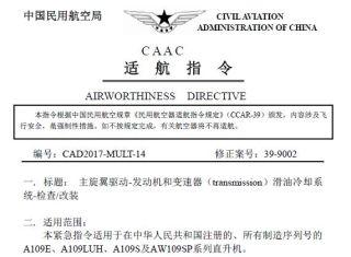 民航局:针对AW109SP等直升机的紧急适航指令