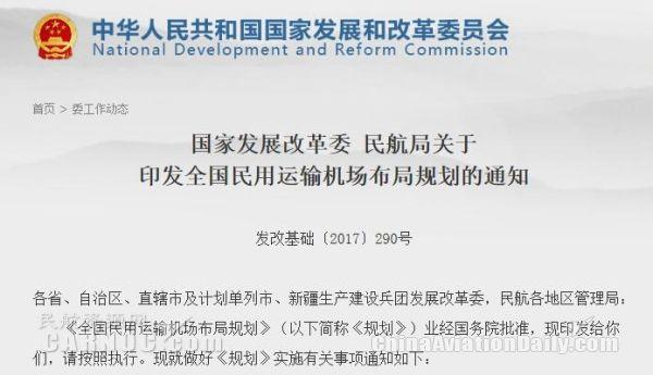 发改委:2020北京新机场等重大项目建成投产