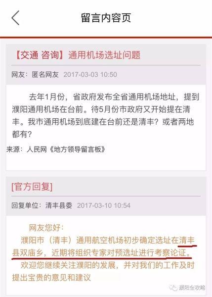总投资10亿 濮阳通用机场选址清丰县双庙单拐