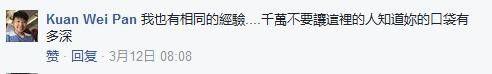台湾女子马来西亚被关押35小时