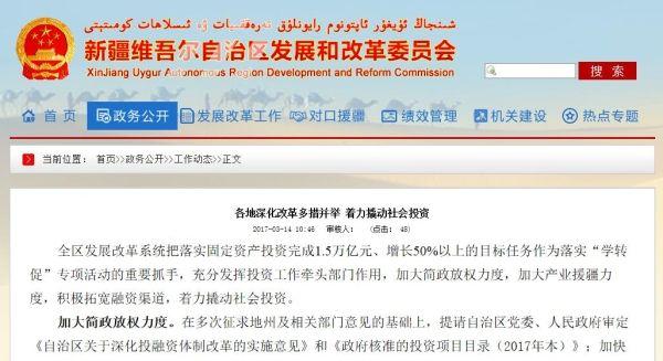 新疆发改委组织编制《通用航空机场布局规划》