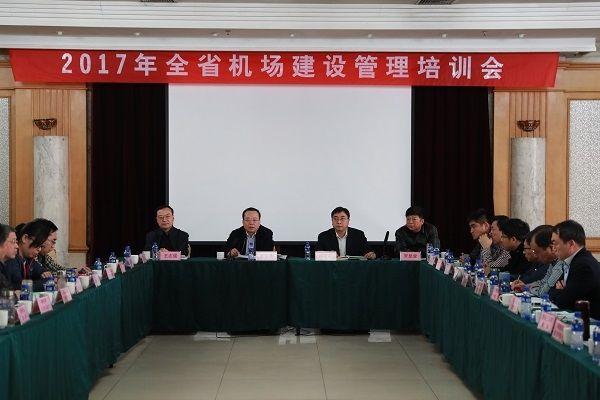 投资任务38亿 河北机场建设管理培训会召开