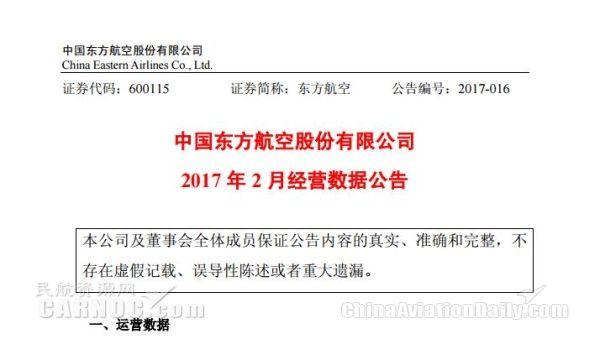 东航公布2月经营数据 客运量达812.78万人次