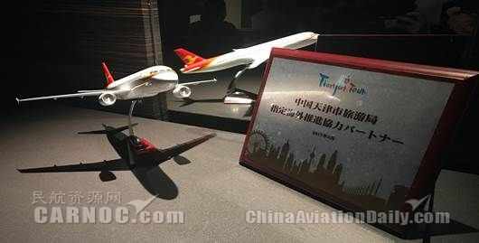 天航成为天津旅游局日本地区旅游合作伙伴